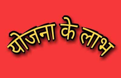 Ek Parivar ek sarkari Naukri ka form kaise bhare