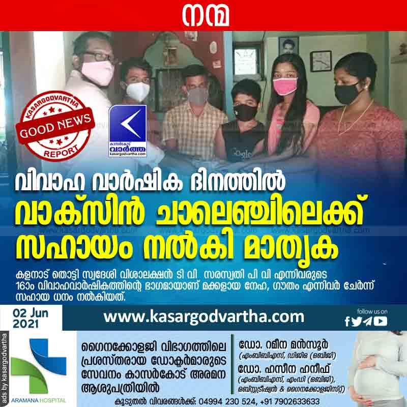 Kasaragod, Kerala, News, Donation to vaccine challenge on wedding anniversary.