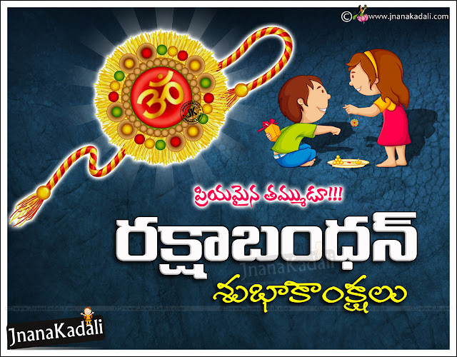 Here is a New Telugu 2016 Raksha Bhandhan Images and Greetings in Telugu language, Popular nad new telugu quotations about sister, telugu Raksha Bhandhan images for brother, famous telugu facebook Raksha Bhandhan quotes and messages, famous telugu rakhi mahostava subhakankshalu images.