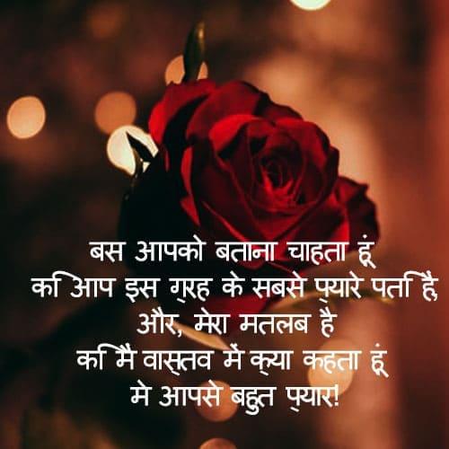 Shayari Image