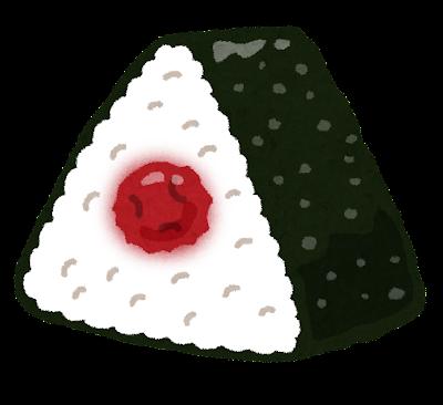 梅干しのおにぎり・おむすびのイラスト