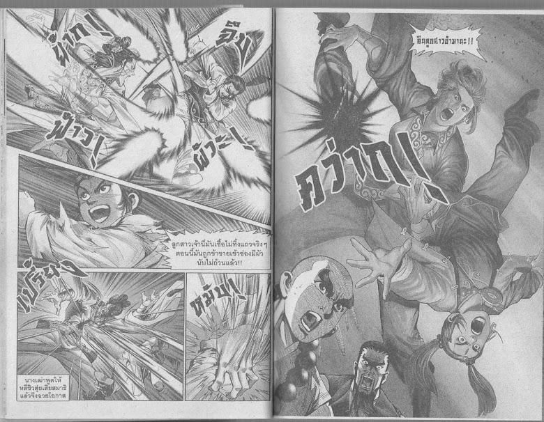 Demi Gods & Semi Devils - หน้า 14