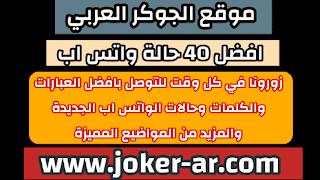 أفضل 40 حالة واتس اب من الأقوال الرائعة 2021 - الجوكر العربي