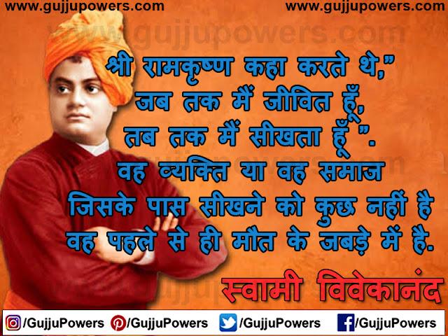swami vivekananda life story