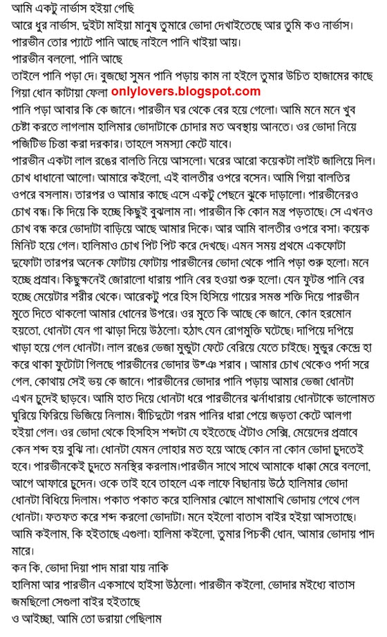 Bangla hot choti golpo - 4 5