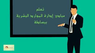 تعلم مبادئ إدارة الموارد البشرية ببساطة