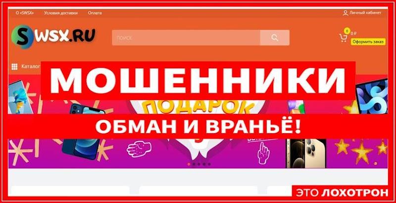 Мошеннический сайт swsx.ru – Отзывы о магазине, развод! Интернет-магазин цифровой техники