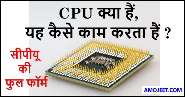 CPU-ka-full-form-kya-hota-hai