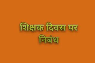 शिक्षक दिवस पर निबंध - teachers day essay in hindi