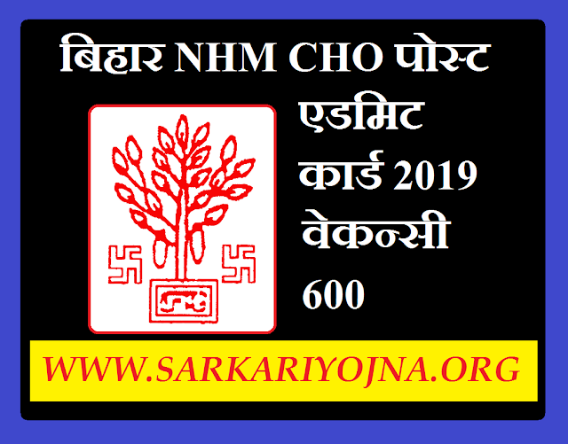 nhm recruitment 2019,bihar nhm cho post online form 2019,upnhm
