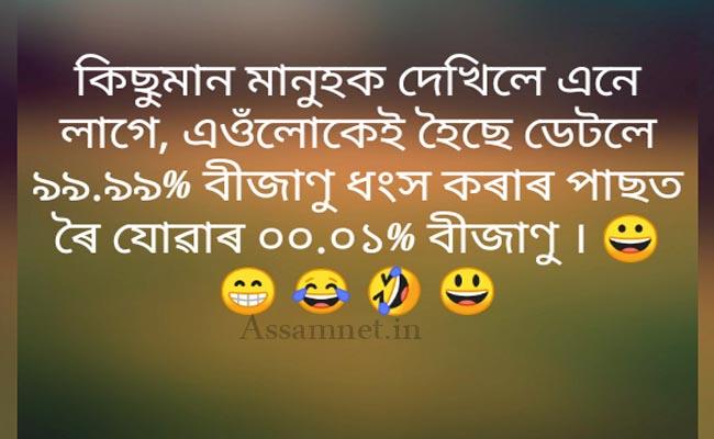 Assamese funny photos-assamese funny joke facebook