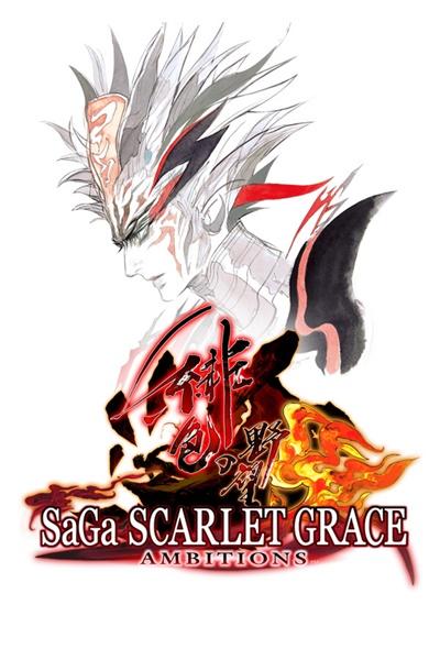 โหลดเกมส์ SaGa SCARLET GRACE: AMBITIONS