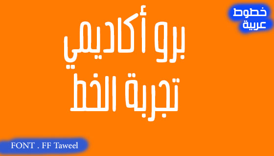 خط عربي طويل