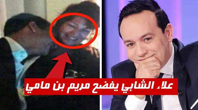 علاء الشابي يفضح مريم بن مامي alaa chebbi mariem ben mami