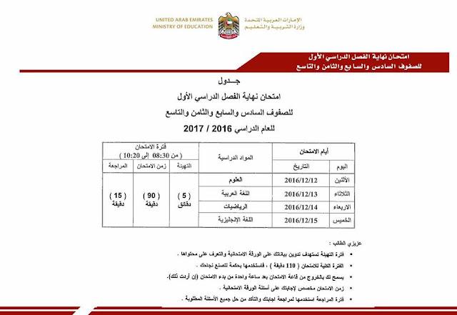 جدول امتحان نهاية الفصل الدراسي الول للصفوف السادس والسابع والثامن والتاسع 2016-2017