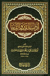 الكتاب أداب الدنيا والدين للإمام الماوردي