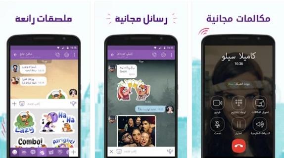 تحميل تطبيق فايبر للاجهزة الذكيه Download Viber 2016 أجدد واحدث برنامج للمحادثات الفوريه