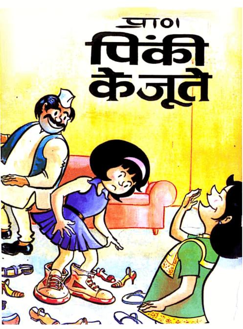 पिंकी के जूते पीडीऍफ़ कॉमिक्स इन हिंदी  | Pinki Ke Joote PDF Comics In Hindi Free Download