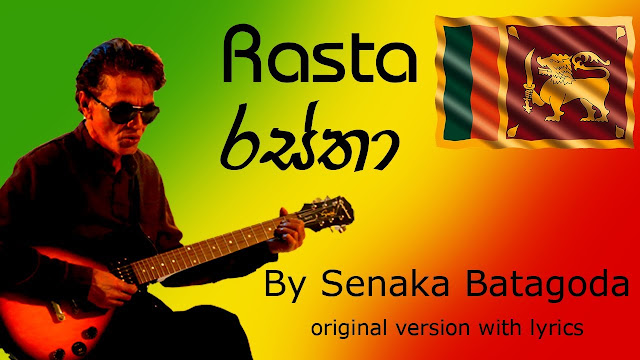 Rasta Song Lyrics - රස්තා ගීතයේ පද පෙළ