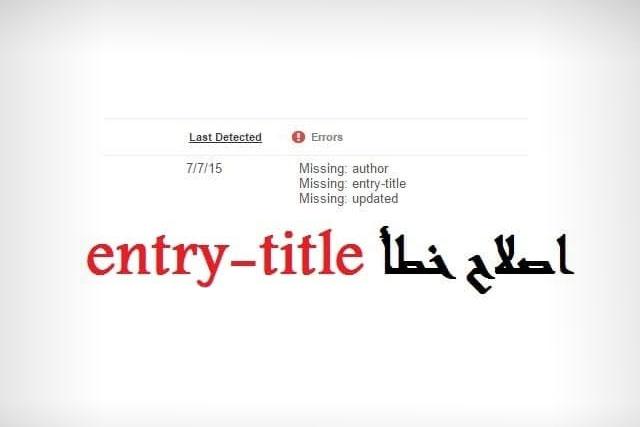 اصلاح خطأ مفقود entry-title الموجودة في مشرفي المواقع