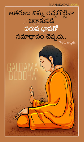 telugu quotes-best life quotes in telugu-gautama buddha quotes in telugu