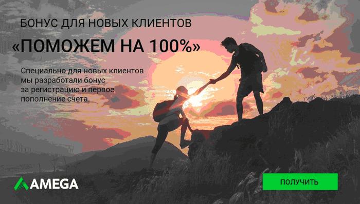 Бонус Amega 100%
