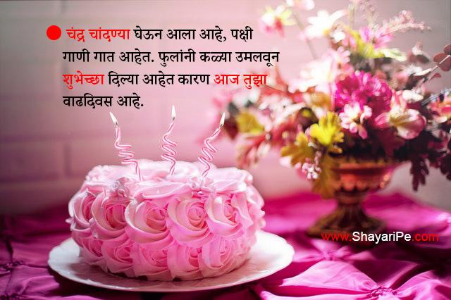 वाढदिवसाच्या हार्दिक शुभेच्छा | वाढदिवसाच्या शुभेच्छा