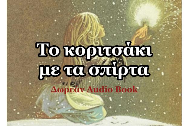 Το κοριτσάκι με τα σπίρτα - δωρεάν Audio book