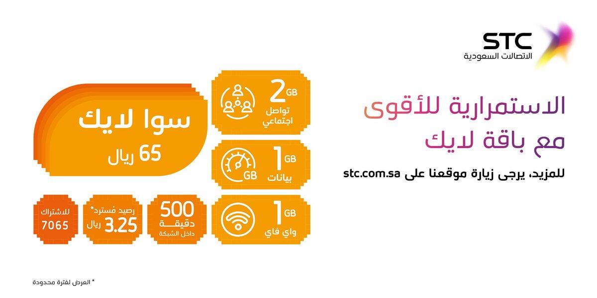 الإشتراك في عرض باقة سوا لايك من STC الإتصالات السعودية 2020