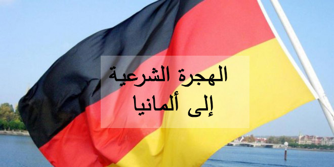 A New German Visa Project  of Skilled Workers