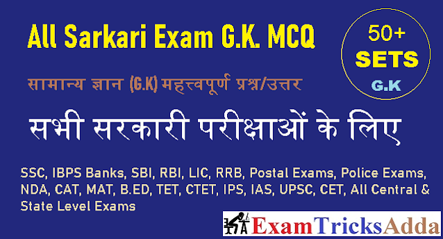 All Sarkari Exams G.K. Important Quetions with Answers in Hindi