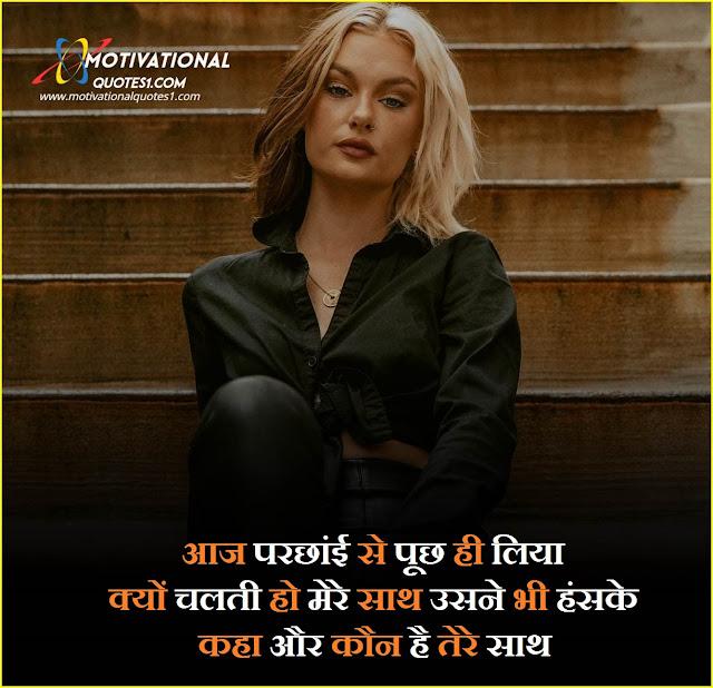 Parchhai Shayari Status In Hindi