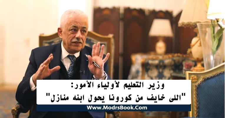 """وزير التعليم لأولياء الأمور: """"اللي خايف من كورونا يحول ابنه منازل"""""""