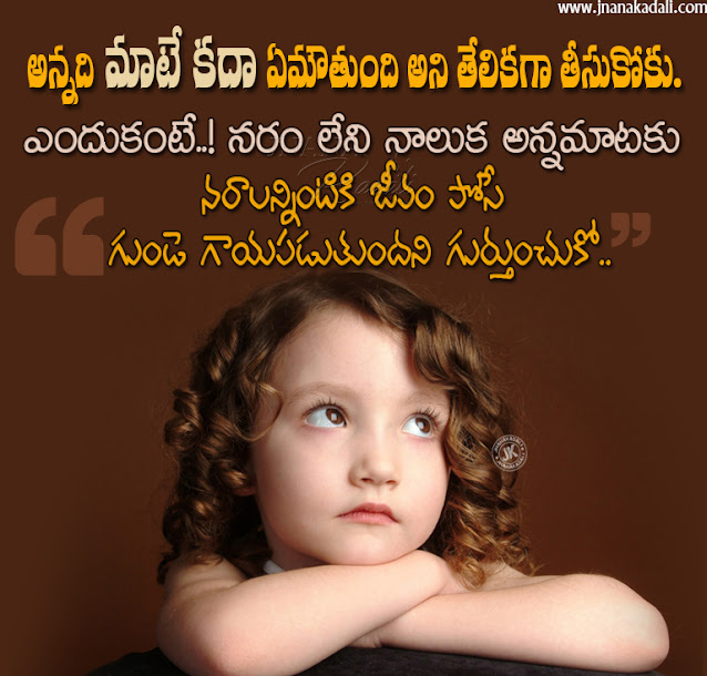 telugu quotes-best motivational thoughts-nice words on life in telugu-true words in telugu