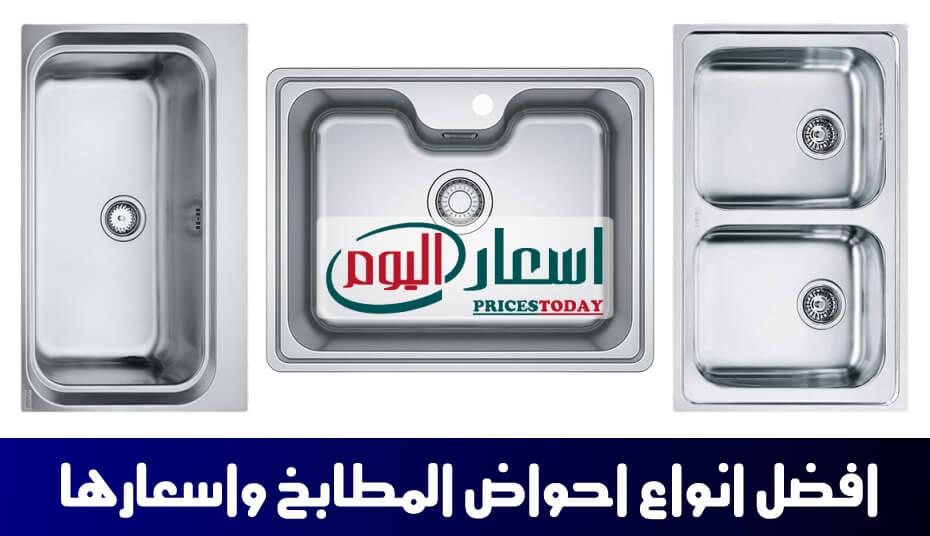 اسعار حوض المطبخ ستانلس في مصر 2021