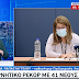 Live:Ενημέρωση για την πανδημία