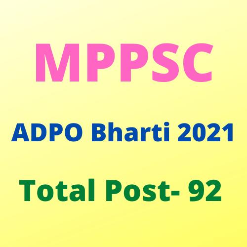 MPPSC Assistant District Prosecution Officer Bharti 2021- एमपीपीएससी सहायक जिला अभियोजन अधिकारी भर्ती  2021