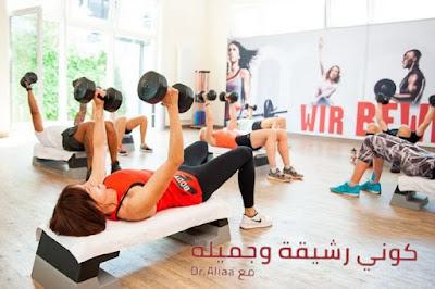 أيروبيك  Aerobic تساعدك على تخفيف وزنك | الأيروبيك رياضة شتوية