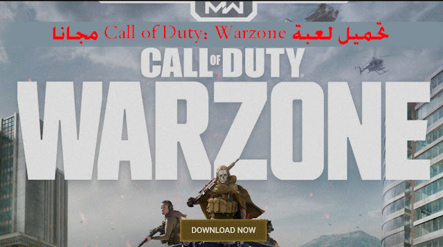 تحميل مجانا Call of Duty: Warzone