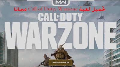 تحميل لعبة Call of Duty Warzone بشكل مجاني على اندرويد