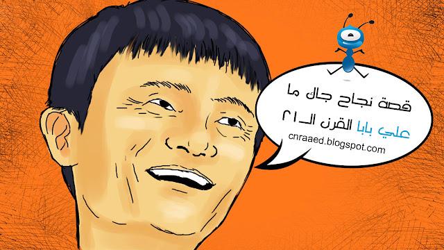 كن رائد l قصة كفاح جاك ما مؤسس موقع علي بابا .