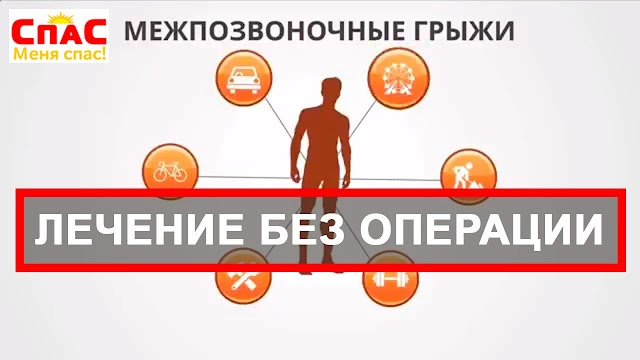 """Профилактика и Лечение Грыжи Позвоночника в Одессе в медицинских центрах """"СПАС"""" без операции"""