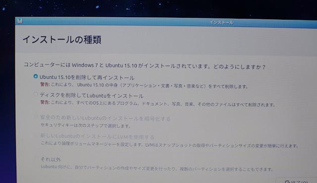 Lubuntuをインストール