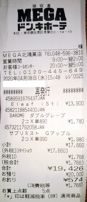 MEGAドン・キホーテ 北鴻巣店 2020/4/8 のレシート