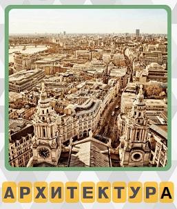 600 слов архитектура вид сверху на город 9 уровень