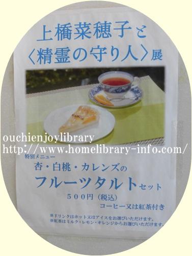 世田谷文学館 喫茶どんぐり