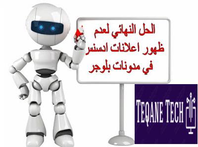الحل الجذري والنهائي لحل مشكله عدم ظهور الاعلانات في ادسنس 2019