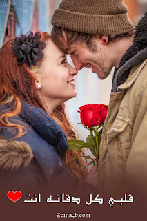 صور حب رومانسية جديدة
