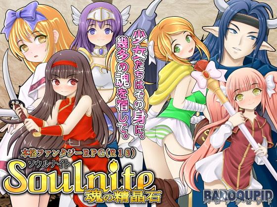 [H-GAME] Soulnite JP