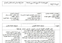 جذاذات الأسبوع الخامس من الوحدة الرابعة مرجع المفيد في اللغة العربية للمستوى الرابع